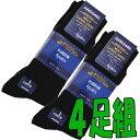 紳士 靴下 メンズ ビジネス 黒 ブラック ソックス 4足 セット 抗菌 防臭 大きいサイズ 25cm 〜 29cm