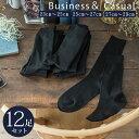 靴下 12足 セット 紳士 メンズ ビジネス 黒 ブラック ソックス 抗菌 防臭 大きいサイズ 23cm 〜 29cm 25 26 27 28 29 夏 通年 綿混素材..