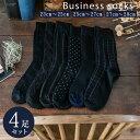 【10%OFF】5足組 メンズ 靴下 大きいサイズ ビジネス...