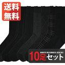 靴下 10足組 セット メンズ ソックス 紳士 ビジネス フォーマル 靴下 ブラック & ネイ
