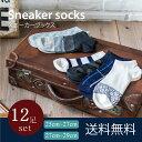 12足 くるぶし ソックス スニーカーソックス メンズ 靴下 セット 大きいサイズ ショー