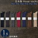 日本製 メンズ ハイソックス 綿100% ブラック 全4色 1足セット 靴下 メンズ フォーマル ビジネス ソックス 25~29 cm カジュアル スポーツ 綿 通年 通勤通学 まとめ買い 送料無料 春 夏 ブルー グレー レッド