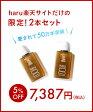 《5%OFF》haru 黒髪スカルプ・プロ2本セット