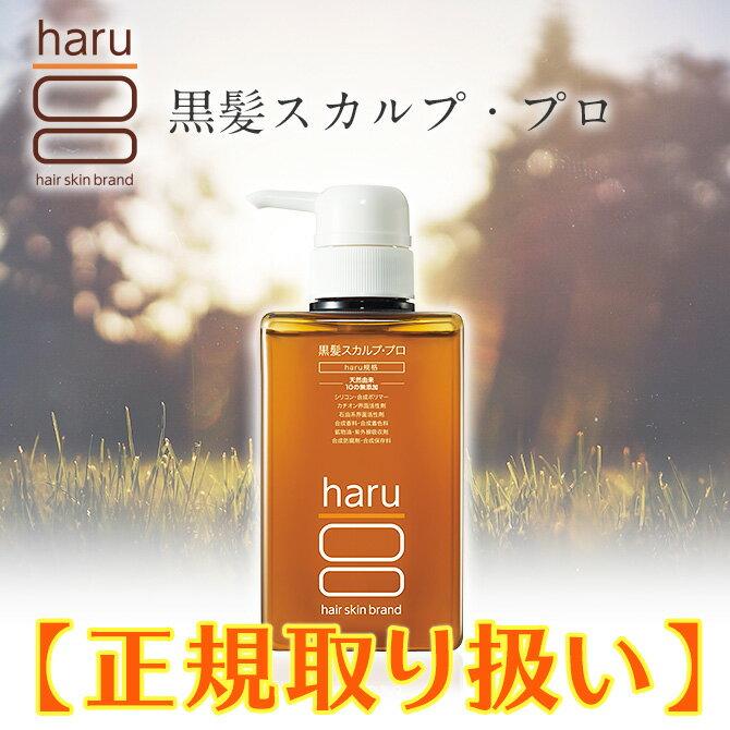 【100%天然由来ノンシリコンシャンプー】haru 黒髪スカルプ・プロ。芸能人やママモデルも愛用中♪ 10P06Aug16