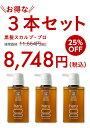 《25%OFF》【100%天然由来ノンシリコンシャンプー】haru 黒髪スカルプ・プロ3本セット