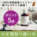 大人気の黒髪スカルプ・プロの新しい香りが新登場!100%天然...