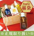 2018年新春haru福袋!!一番人気100%天然由来シャンプーに洗顔&クレンジング・オールインワン