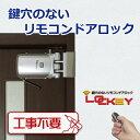 鍵穴のないリモコンドアロックLOCKEY 【玄関ドア・勝手口...