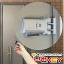鍵穴のないリモコンドアロックLOCKEY 【玄関ドア・勝手口の防犯に 補助錠で防犯対策 外開きはもち...