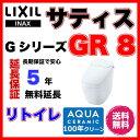 LIXIL INAX サティスGタイプ GR8グレード リトイレ YBC-G20H,DV-G218H リクシル イナックス タンクレス便器