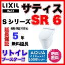 LIXIL INAX サティスSタイプ リトイレ SR6グレード YBC-S20H DV-S626H ECO5 床排水 ブースター付 リクシル イナックス タンクレス便器