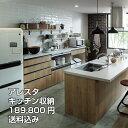 リクシル キッチン 収納 アレスタ 180cm 家電収納 食器棚 カップボード 吊戸 1800