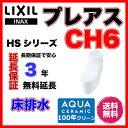 プレアスHS CH6グレード YBC-CH10S+DT-CH186 手洗い付 床排水 LIXIL リクシル タンク付トイレメーカー保証同梱有り 送料無料