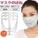 ショッピングマスクのほね マスク ほね3枚セット マスクの内側 マスクフレーム プラケット 骨 立体 インナー 暑さ対策 熱中症対策 メイク崩れ防止 洗える 抗菌 カップ 花粉症 おしゃれ