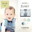 出産祝い 男の子 名入れ 送料無料 【CORVa BABY】 お出かけ 2点セット boy スタイ