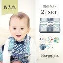 出産祝い 男の子 送料無料 名入れ 【Haruulala】 お出かけ 2点 セット スタイ パンツ