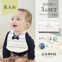 【出産祝い・送料無料・名入れ】CORVa BABY★ロンパースver. お出かけ 3点セット 男の子