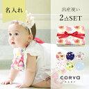 出産祝い 女の子 名入れ 送料無料 【CORVa BABY】 スタイ パンツ girl 2点 セット