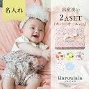 出産祝い 女の子 送料無料 名入れ 【Haruulala】2...