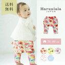 出産祝い ギフト 【Haruulala】 ロングパンツ 女の子(全5柄)70cm 80cm ハルウララ
