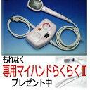 [送料無料] 三井式温熱治療器2 マイハンドらくらくII付き[冷え取り] [低体温克服] 三井温熱