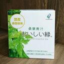 [送料無料]桑葉青汁 おいしい緑 2g×60包