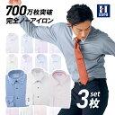 【送料無料】【3枚セット】長袖ワイシャツ...