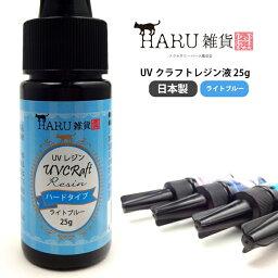 UVレジン液 25g入 1本 UVレジン ライトブルー 水色 青 ハード 日本製 HARU雑貨 ハンドメイド アクセサリー パーツ ネイル カラー コーティング 艶 led エポキシ 紫外線硬化樹脂 高粘度 低粘度