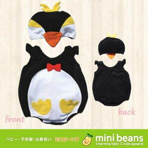 ペンギンロンパス ペンギン ハロウィン クリスマス ベビー服 キグルミ コスチューム