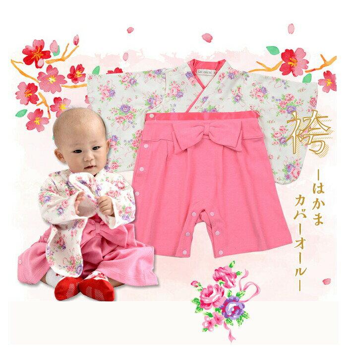 バラPink-はかまカバーオールベビーキッズ子供服あす楽ベビー服袴袴風カバーオールロンパース女の子ひ