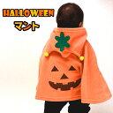 かぼちゃマント ハロウィンカバーオール子供服 キッズ ベビー...