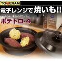 【ポテトロ4】ポテトロー4電子レンジでおいしい焼き芋ができる!!とうもろこし、じゃがばたーもあっという間にほっくほく電子レンジ調理器【RCP】