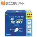 リフレ Mr.DRY 男性用 軽い尿モレ用 14枚入...