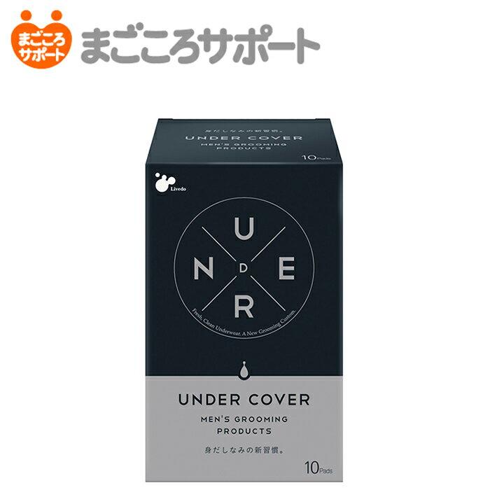 UNDER COVER(アンダーカバー) 尿漏れパッド 男性用 尿漏れパット 10枚入