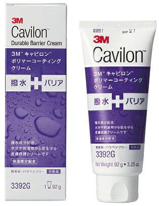 3M キャビロン ポリマーコーティングクリーム(お得用)| 介護用品 クリーム 皮膚保護クリーム スキンケア ポリマーコーティング 保湿クリーム かぶれ 敏感肌クリーム 敏感肌用 おしり お尻 高齢者 介助用 おむつかぶれ オムツかぶれ