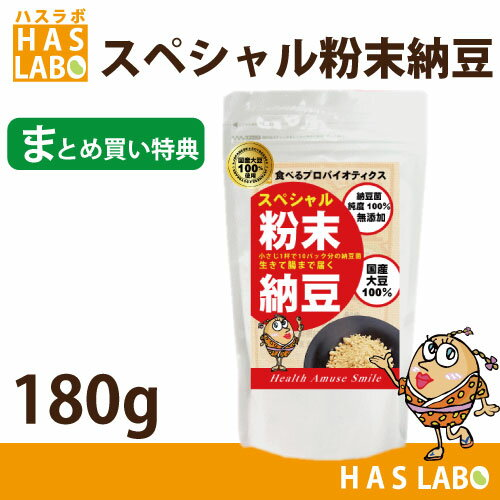 Condensed using natto bacteria power plenty of carefully selected domestic soy 100% non-natto and natto bacteria and nattokinase and natto kinase