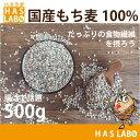 【営業日即日発送】腸活で人気の国産もち麦100% 500g