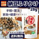 メール便送料無料【納豆ふりかけ ゴマ味】生きた納豆菌がたっぷり入った納豆ふりかけにゴマをプラスしお子様でも食べやすく仕上げました。粉末納豆が入ったふりかけで手軽に健康生活&健康管理