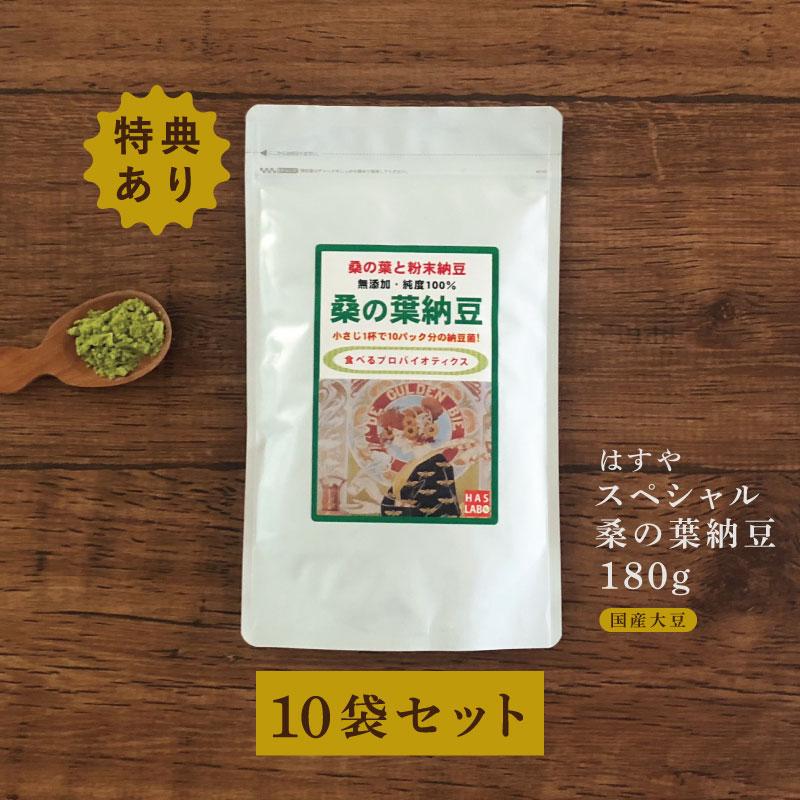 送料無料SP桑の葉納豆180g10袋180g2袋プレゼント納豆菌と桑の葉のダブルパワーで健康生活がレ