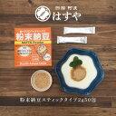 粉末納豆スティックタイプ2g50入納豆菌が腸まで届く人気の健康食品(大豆イソフラボン・ナットウキナーゼ・ポリアミン…