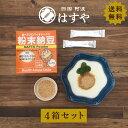 【送料無料】粉末納豆スティックタイプ4箱セットスティックタイプだから携帯に便利ポリアミン、エクオール