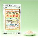 粉末納豆60g毎日の健康に納豆菌を!粉末だから納豆が苦手な方にも大丈夫な健康食品です。5000円以上で送料無料