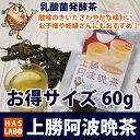 【2017年産】上勝阿波晩茶60g。テレビで紹介されました。おなかにやさしい乳酸菌発酵された珍しい阿