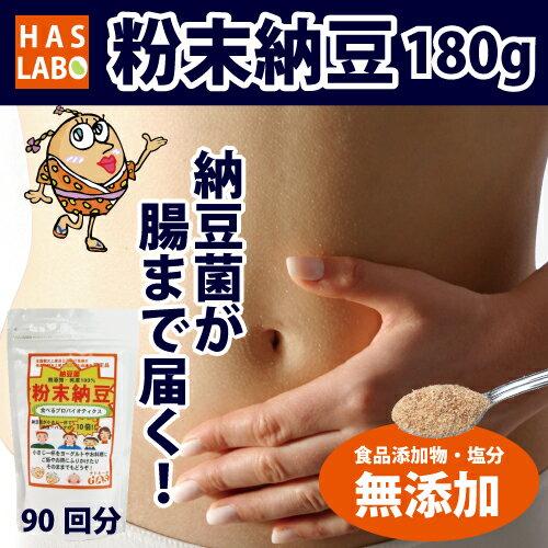 粉末納豆180g納豆菌が腸まで届く人気の健康食品(大豆イソフラボン・ナットウキナーゼ含有/…...:has:10000480