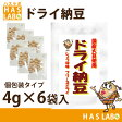 国産 ドライ納豆4g6袋入