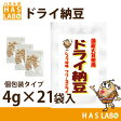 国産ドライ納豆4g×21入