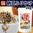 【納豆ふりかけ ゴマ味】生きた納豆菌がたっぷり入った納豆ふりかけにゴマをプラスしお子様でも食べやすく仕上げました。粉末納豆が入ったふりかけで手軽に健康生活&健康管理
