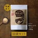 【送料無料】粉なっとう[あらびき] 180g ×10袋さらに180gを2袋プレゼント(旧 粉末納豆)納豆菌が乳酸菌を腸まで運ぶ…