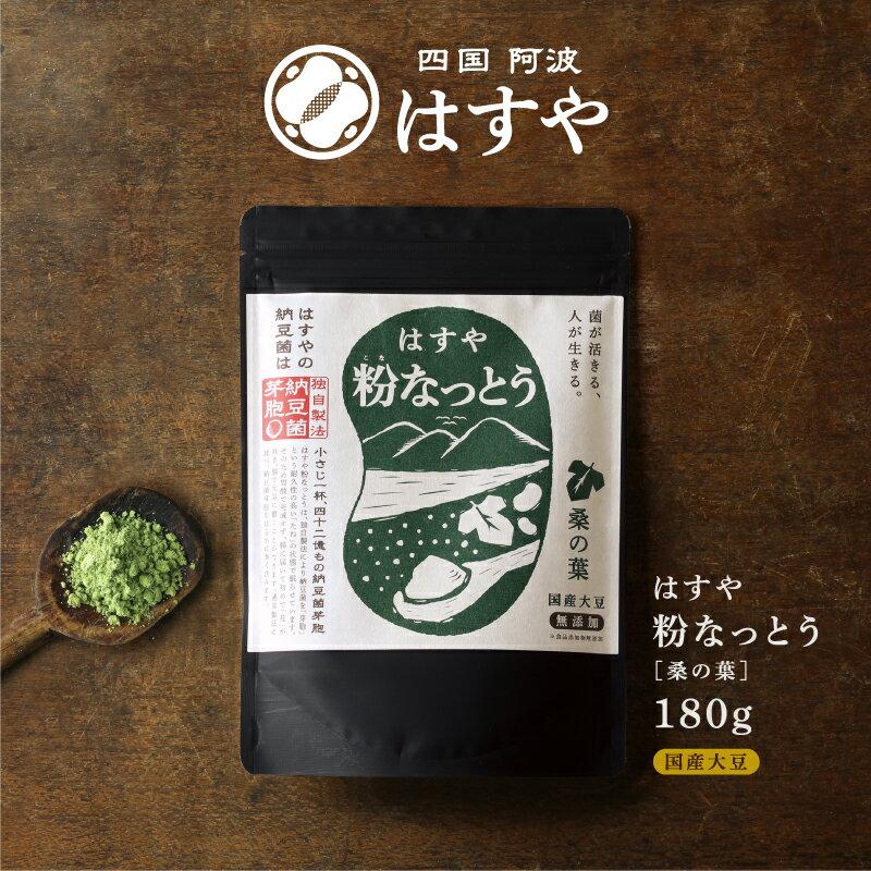 メール便送料無料国産無添加粉なっとう[桑の葉]180g納豆菌と桑の葉のダブルパワーで健康生活がレベル