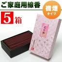 家庭用線香・奥野晴明堂 花の旅「桜」沈香屋久次郎 煙の少ない微煙香 大バラ 5箱